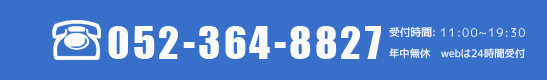 052-364-8827